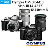 名揚數位 OLYMPUS OM-D E-M10 Mark III KIT 14-42mm EZ +40-150mm 公司貨 (分12/24期0利率) 登錄送好禮(04/30)