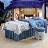 政博新款美容院按摩床品套件4件套美容床罩四件套『潮流世家』