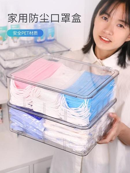 口罩收納盒大容量口的罩暫存盒學生兒童家用口罩存放盒透明暫存夾 小山好物
