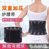 夏季透氣護腰帶腰間盤腰疼腰圍腰椎盤突出健身運動腰托矯正器男女  印象家品旗艦店