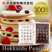 日本 木田 北海道鬆餅粉 150g 無糖 鬆餅粉 麵粉 鬆餅 麵包 點心 甜點 下午茶 烘焙