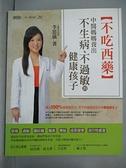 【書寶二手書T7/保健_DD6】不吃西藥-中醫媽媽養出不生病、不過敏的健康孩子_李思儀