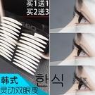 雙眼皮貼 持久雙眼皮貼女雙面美目貼雙眼皮貼女無痕自然腫眼泡專用『變美神器』