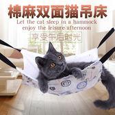 貓吊床貓籠吊床貓墊子貓床寵物床墊貓窩貓咪用品貓挂床貓咪吊床