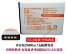 【高壓板-高容量2500mAh防爆電池】三星 Note1 N7000 / Note i9220 EB615268VU
