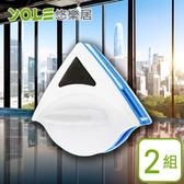 【YOLE悠樂居】高樓層強力磁鐵雙層清潔玻璃刷(2組)#1027022 高樓刷 磁鐵刷 安全繩 大樓玻璃