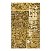 從中國歷史來看中國民族性及中國文化(2版)