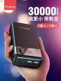 行動電源 30000毫安數顯行動電源 手機通用3萬毫安男女式移動電源