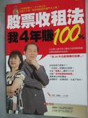 【書寶二手書T1/股票_LNI】股票收租法,我4年賺100%_股素人