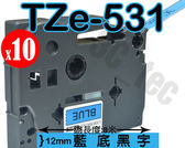 [ 副廠 x10捲 Brother 12mm TZ-531 藍底黑字 ] 兄弟牌 防水、耐久連續 護貝型標籤帶 護貝標籤帶
