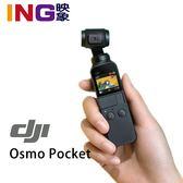 【預購中】DJI Osmo Pocket 三軸穩定口袋雲台相機 正成公司貨 4K
