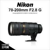 Nikon AF-S 70-200mm F2.8 G ED VR II 國祥公司貨 望遠變焦 VR2 小黑六 大三元【6期+免運費】薪創