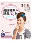 博民逛二手書《亮眼韓系玩髮36計:魔髮師Akin教你最美、最簡單的美髮絕技!》