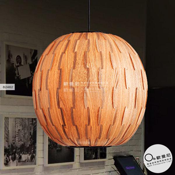 吊燈★木藝生活 Ø36cm木製橢圓燈籠造型 單燈✦燈具燈飾專業首選✦歐曼尼✦