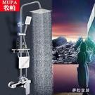 花灑套裝 升降淋雨器淋浴器浴室熱水器花灑噴頭龍頭混水閥  yu4075『夢幻家居』