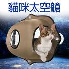 [寵樂子]《日本K&H》太空艙圓罩玻璃吸...