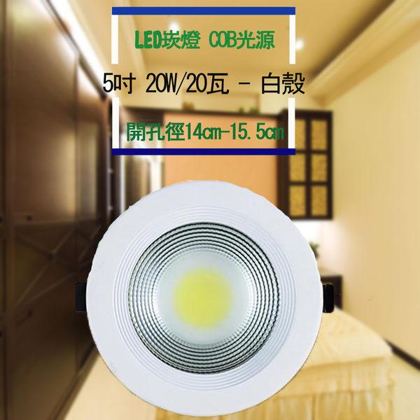 led 崁燈 15cm 適用 COB光源 5吋 20w/20瓦 集祥663 開孔14-15.5cm 免運費 廠商直送