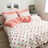 床單四件套  簡約可愛桃心套裝ins雙人家用臥室學生宿舍被套床上用品 KB9153【野之旅】