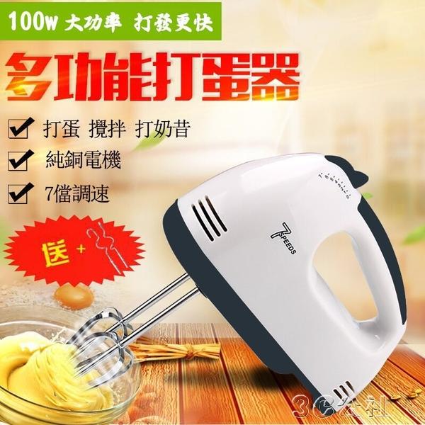 110V台灣專用 現貨 7檔速掌上型電動打蛋器 打奶油攪拌器 廚房家電打蛋機110v 3C公社