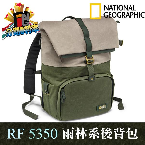【24期0利率】National Geographic 國家地理 NG RF 5350 雨林系列 中型後背包