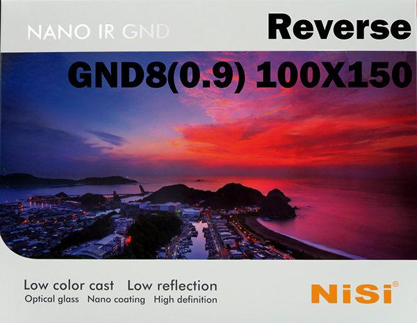 NISI 反向漸變 Reverse G ND8 ND0.9 100X150 方形漸層減光 減3格 玻璃 奈米鍍膜   24期0利率