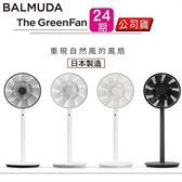【註冊送電池組】BALMUDA GreenFan EGF-1600 果嶺風扇 循環扇 日本 百慕達 公司貨《24期0利率》