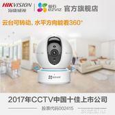 無線網絡高清監控器攝像頭家用智慧手機夜視  創想數位DF