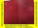 二手書博民逛書店罕見慶祝中華人民共和國成立64周年書畫作品集Y383796