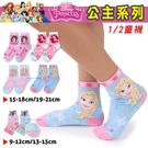 【衣襪酷】迪士尼 Disney 公主系列 冰雪奇緣/艾莎/蘇菲亞/愛麗兒 兒童 1/2襪 短襪 台灣製