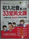 【書寶二手書T4/語言學習_ZES】初入社會要上的33堂英文課(附1MP3)_黃素馨 Jasmine Huang