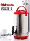不銹鋼奶茶桶商用保溫桶大容量豆漿桶冷熱雙層保溫茶水桶奶茶店 台北日光