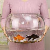 售完即止-魚缸玻璃創意圓形水培透明客廳中型辦公室小型金魚迷你小魚缸3-8(庫存清出T)