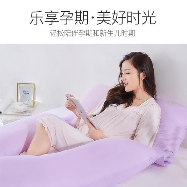孕婦枕頭護腰側睡枕多功能u型抱枕托腹睡覺神器靠墊側臥睡枕用品 NMS陽光好物