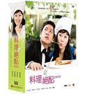 料理絕配Pasta DVD 雙語版 ( 孔孝珍(孔曉振)/李善均/李荷妮/Alex )
