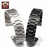 (中秋大放價)錶帶 男 鋼錶帶 不銹鋼錶帶手錶帶女錶鍊