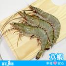 【台北魚市】草蝦 300g/3尾...