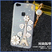 Realme X50 X7 Pro vivo X60 紅米 Note 9 Pro 小米 10 華碩 ZS670KS 鐵塔珍珠花 水鑽殼 手機殼 訂製