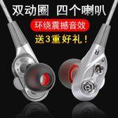 超重低音雙動圈耳機HiFi四核線控帶麥手機耳機入耳式蘋果安卓通用【狂歡萬聖節】