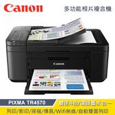 【Canon 佳能】PIXMA TR4570 傳真多功能相片複合機 【贈吉野家兌餐序號:次月中簡訊發送】