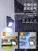 太陽能路燈人體感應LED壁燈戶外防水庭院室外室內家用照明小夜燈 YYJ 阿卡娜