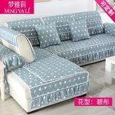 冬季防滑全蓋沙發墊子套歐式簡約現代坐墊四季通用布藝全包罩巾MJBL 快速出貨