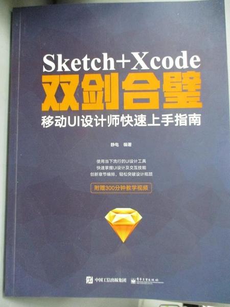 【書寶二手書T9/電腦_ZGE】Sketch+Xcode雙劍合璧 移動UI設計師快速上手指南(全彩)_jin GD Ia