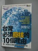 【書寶二手書T8/科學_NPS】台灣必須廢核的10個理由_劉黎兒