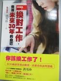 【書寶二手書T1/財經企管_IGR】20幾歲就定位-換對工作養活未來30年的自己_洪雪珍