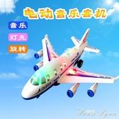 男孩小嬰飛機玩具模型會跑大號電動旋轉閃光耐摔充電客機 HM 中秋節全館免運