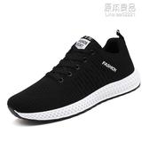 男士運動休閒鞋男潮鞋百搭男鞋飛織網布板鞋跑步鞋子【快出】