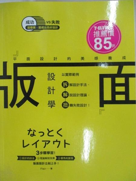 【書寶二手書T9/設計_EH3】版面設計學-平面設計的美感養成_Flair