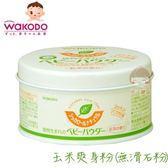 【日本和光堂】WAKODO 嬰幼兒玉米爽身粉/植物性寶寶痱子粉_120g~日本製✿桃子寶貝✿