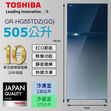 «0利率» TOSHIBA 東芝 505 公升 變頻 無邊框 玻璃 電冰箱 GR-HG55TDZ(GG)【南霸天電器百貨】