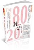 書80 20 法則刑法分爭1 次解決總則篇國考各類科